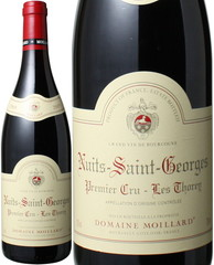ニュイ・サン・ジョルジュ プルミエ・クリュ レ・トーレ 2005 ドメーヌ・モワラール 赤  Nuits Saint Georges Premier Cru Les Thorey 2005 / Domaine Moillard  スピード出荷