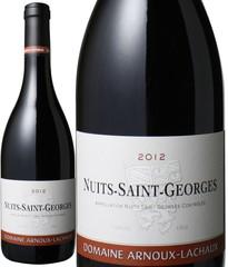 ニュイ・サン・ジョルジュ 2012 アルヌー・ラショー 赤  Nuits Saint Georges 2012 / Arnoux Lachaux   スピード出荷