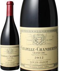 シャペル・シャンベルタン 2012 ルイ・ジャド 赤  Chapelle Chambertin 2012 / Louis Jadot  スピード出荷