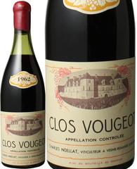 クロ・ド・ヴージョ 1962 シャルル・ノエラ 赤  Clos Vougeot 1962 / Charles Noellat   スピード出荷