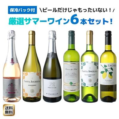 ワインセット サマーセット スパークリングワイン 白ワイン 保冷バッグ 夏ワイン 6本セット 2021年度版
