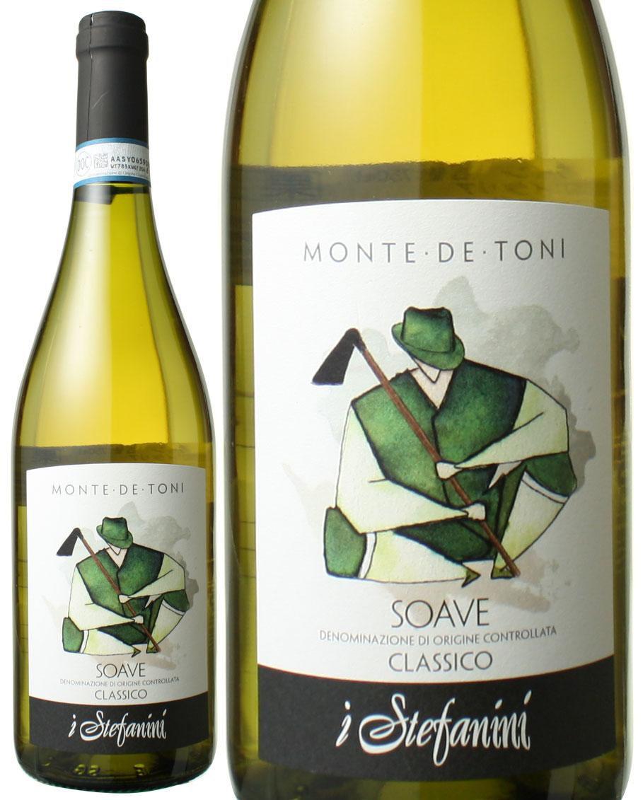 ソアーヴェ・クラシコ モンテ・デ・トーニ 2015 イ・ステファニーニ 白  Soave Classico Monte de Toni / I Stefanini  スピード出荷
