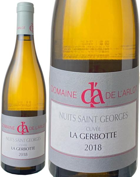 ニュイ・サン・ジョルジュ・ブラン ラ・ジェルボット 2013 ドメーヌ・ラルロ 白  Nuits Saint Georges La Gerbotte / Domaine de l'Arlot  スピード出荷