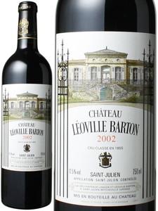 シャトー・レオヴィル・バルトン 2002 赤  Chateau Leoville Barton   スピード出荷