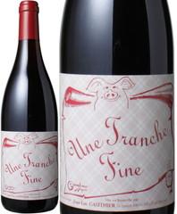 ユンヌ・トランシュ・フィーヌ 2013 フィリップ・ジャンボン 赤  Une Tranche Fine / Philippe Jambon  スピード出荷