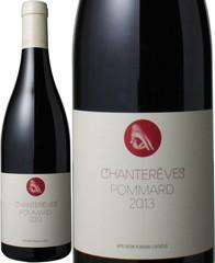 ポマール 2013 シャントレーヴ 赤  Pommard Chantereves  スピード出荷