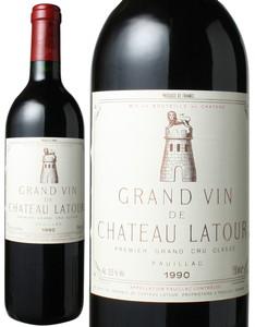 シャトー・ラトゥール 1990 赤  Chateau Latour  スピード出荷