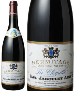 エルミタージュ ラ・シャペル 1996 ポール・ジャブレ・エネ 赤  Hermitage La Chapelle / Paul Jaboulet Aine  スピード出荷