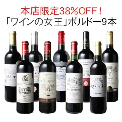 ワインセット 家飲み ボルドー 9本 セット 金賞入 赤ワイン ボルドーワイン パーティー ハロウィン