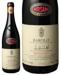 バローロ 1974 ベルサーノ 赤  Barolo / Bersano  スピード出荷