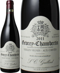 ジュヴレ・シャンベルタン ヴィエイユ・ヴィーニュ オー・コルヴェ 2015 ドメーヌ・ギイヤール 赤  Gevrey Chambertin Vieilles Vignes Aux Corvees / Domaine Guillard  スピード出荷