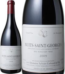 ニュイ・サン・ジョルジュ 2009 シルヴァン・カティアール 赤  Nuits Saint Georges / Sylvain Cathiard   スピード出荷