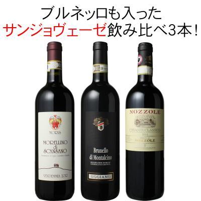 ワインセット サンジョヴェーゼ 飲み比べ 3本 セット ブルネッロ入 キャンティ入 赤ワイン イタリア トスカーナ 家飲み 御祝 誕生日 ハロウィン ギフト