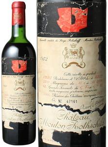 シャトー・ムートン・ロートシルト 1972 赤  Chateau Mouton Rothschild  スピード出荷