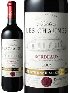 シャトー・レ・ショーム 2005 赤  Chateau Les Chaumes  スピード出荷