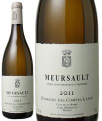 ムルソー 2011 コント・ラフォン 白  Meursault 2011 / Domaine des Comtes Lafon  スピード出荷
