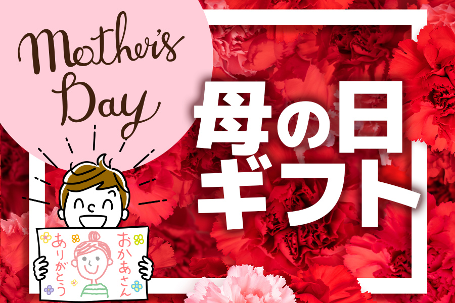 Mother's Dayお母さん、いつもありがとう!母の日ギフト