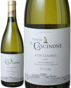 フォンタニーノ リースリング イル・カシノネ 白 Fontanino Riesling / Il Cascinone